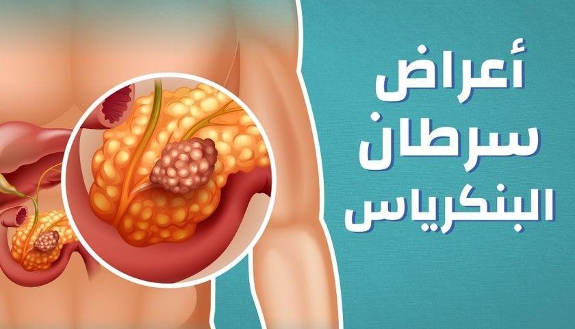 أعراض سرطان البنكرياس Gummy Candy Gummies Food