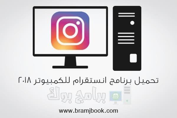 تحميل برنامج انستقرام للكمبيوتر 2018 Instagram For Pc عربي أحدث إصدار مجانا برابط مباشر Google Play Store Google Play Download Video