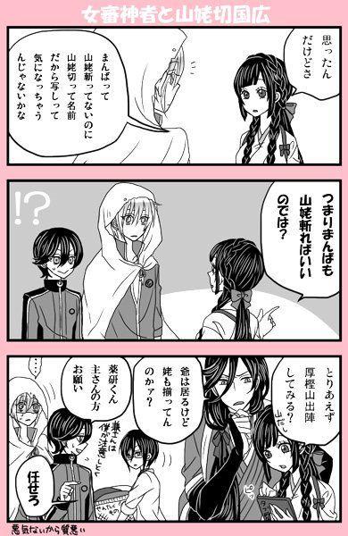 春日裕紀 On Twitter Touken Ranbu Hanamaru Manga