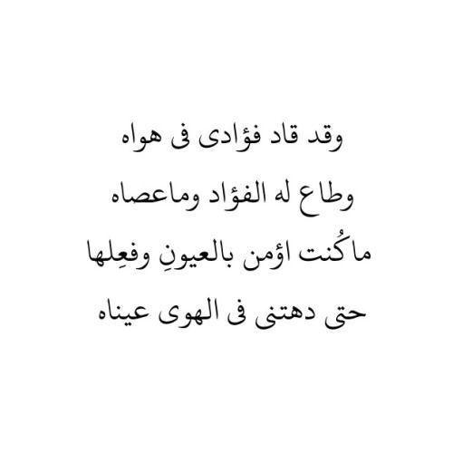 ماك نت اؤمن بالعيون وف علها حتى دهتني في الهوى عيناه Calligraphy Quotes Love Wisdom Quotes Life Romantic Words
