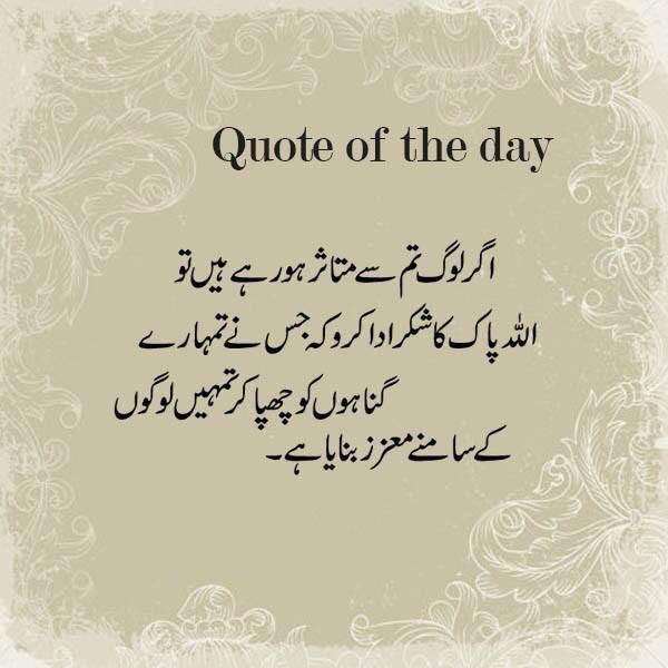 Quote of the day   urdu quotes   Pinterest   Urdu quotes  Islam and     Quote of the day