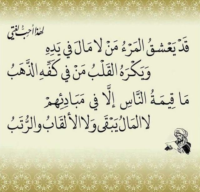Pin By Lina On خواطر حكم وعبارات Words Quotes Language Quotes Quotations
