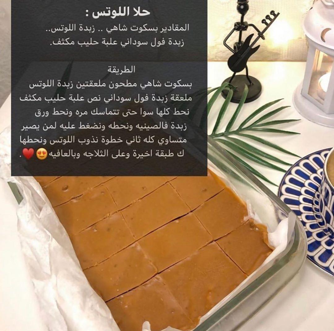 حلى اللوتس Yummy Food Dessert Food Receipes Food