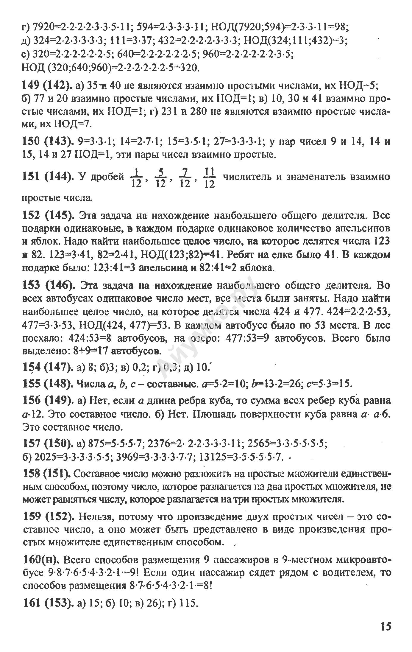 Ответы по истории 5класса.а.вигасина г.и.годера и.с.свенцицкой