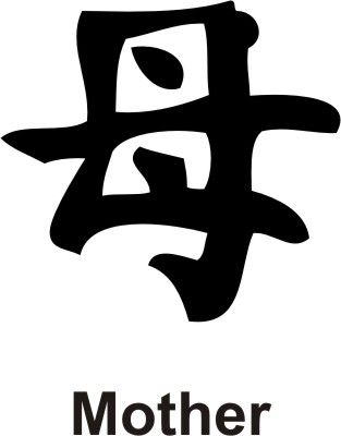 Kanji Symbol For Mother Tattoos Tattoos Symbols Symbolic