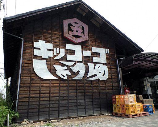 醤油造り一筋一世紀の近藤醸造元