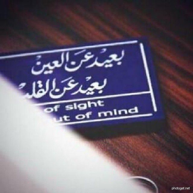 بعيد عن العين بعيد عن القلب صور للفيس بوك Heart Quotes Girl Quotes Mindfulness