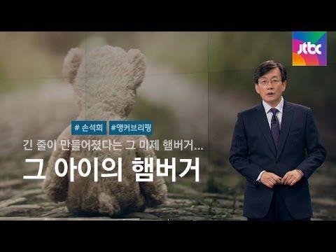 [손석희의 앵커브리핑] 땡볕의 웨이팅…그 아이의 햄버거