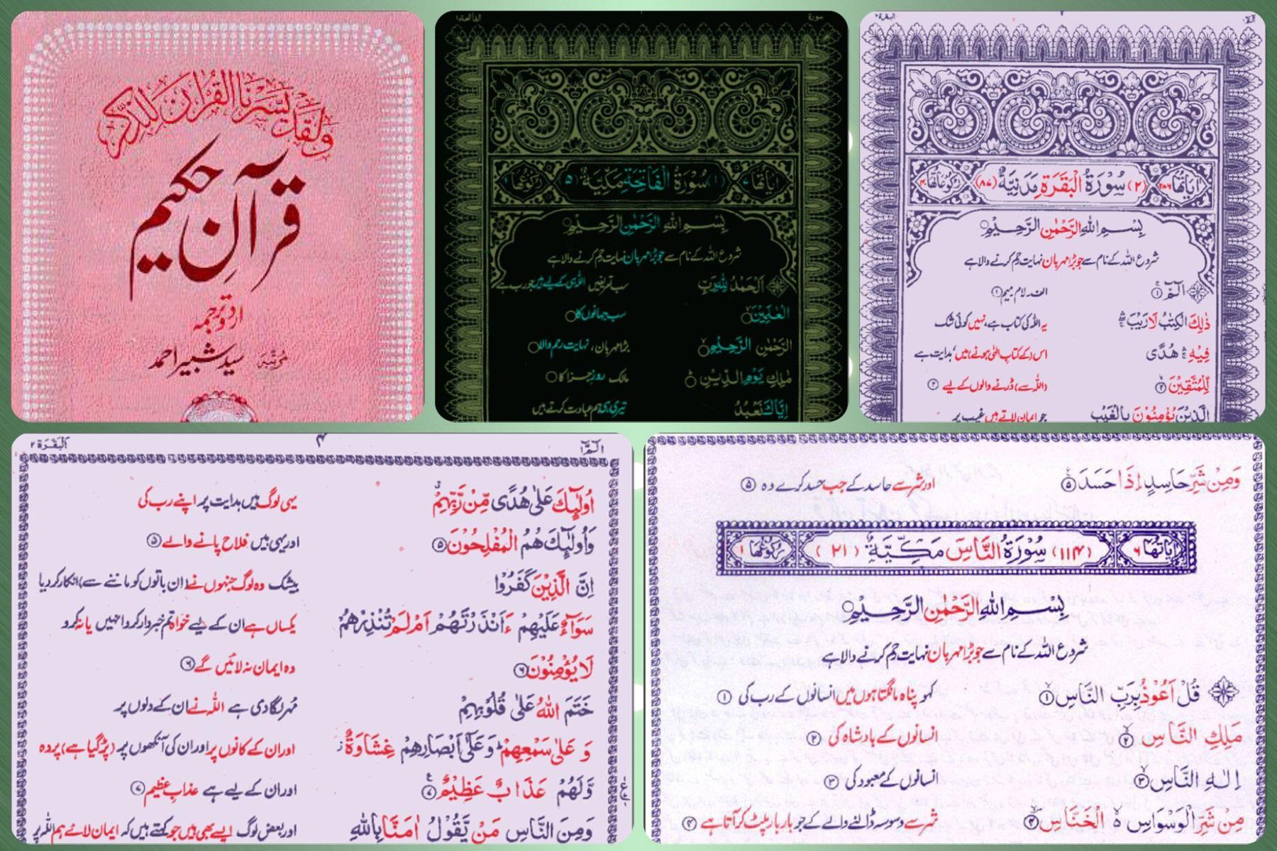 9100 Colored Quran Book HD