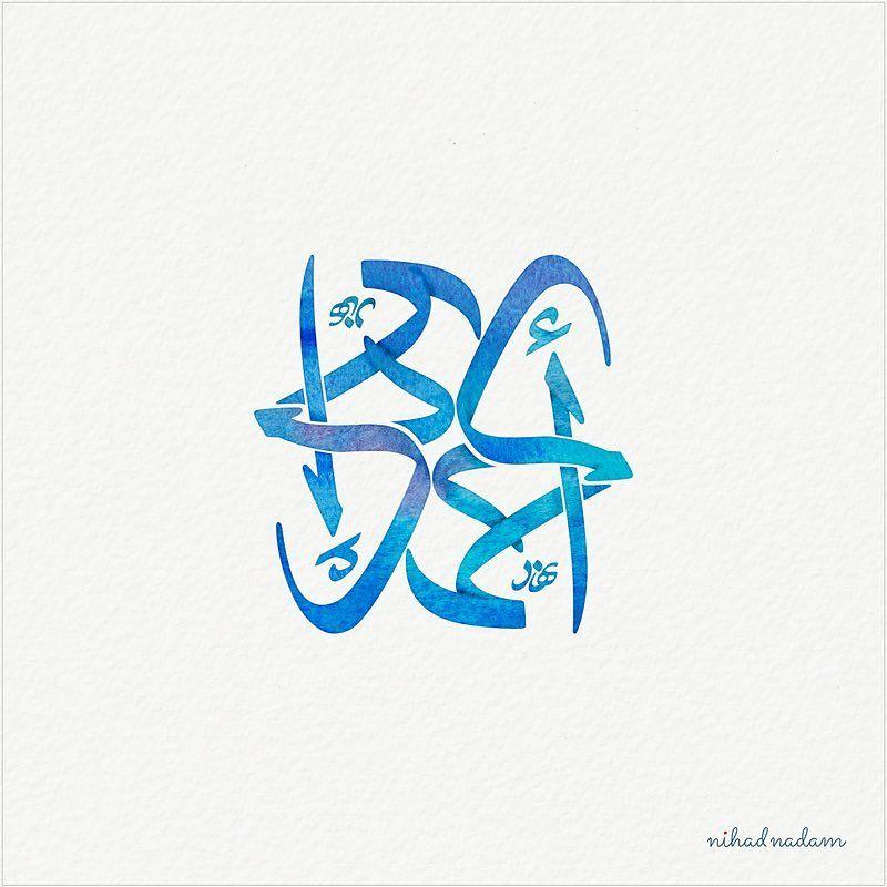 أحمد Ahmed Ahmad Name With Arabiccalligraphy Islamic Art Arabic Typography Art Arabic Calligraphy Design Elegant Logo Design Arabic Calligraphy Art