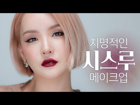 치명치명 시스루 메이크업 l See-through Femme Fatale Makeup - YouTube