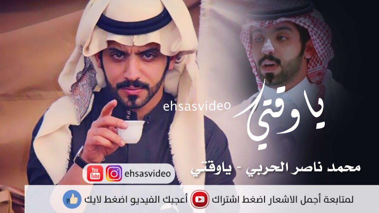 قصيدة محمد ناصر الحربي Movies Islamic Quotes Movie Posters