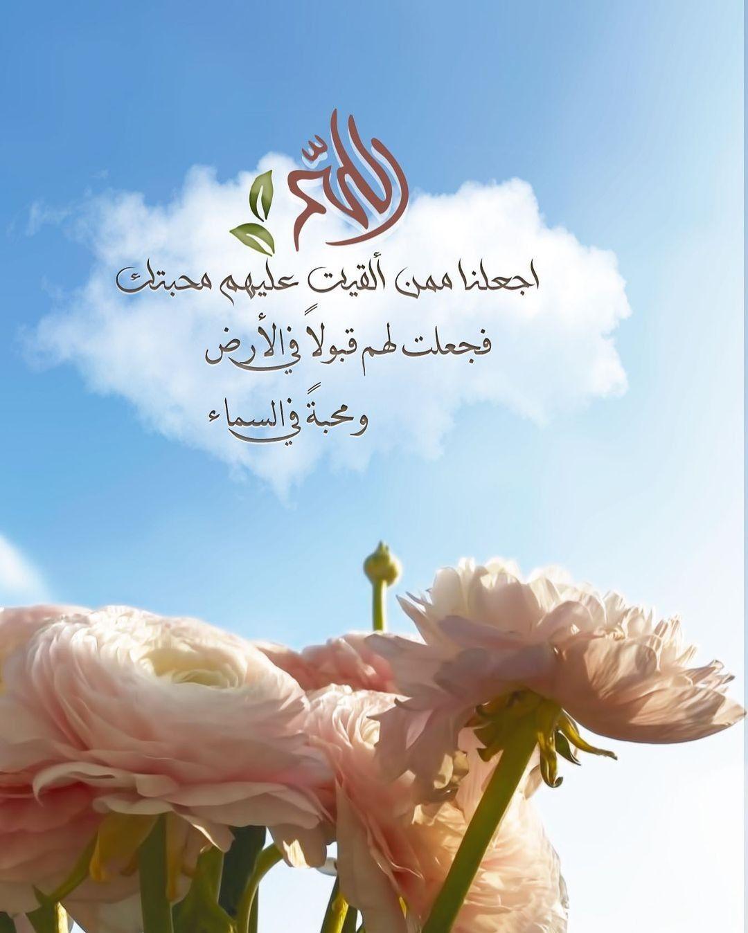 Pin By Asmaa Ammar On Duea دعاء In 2021 Good Morning Images Flowers Ramadan Greetings Instagram