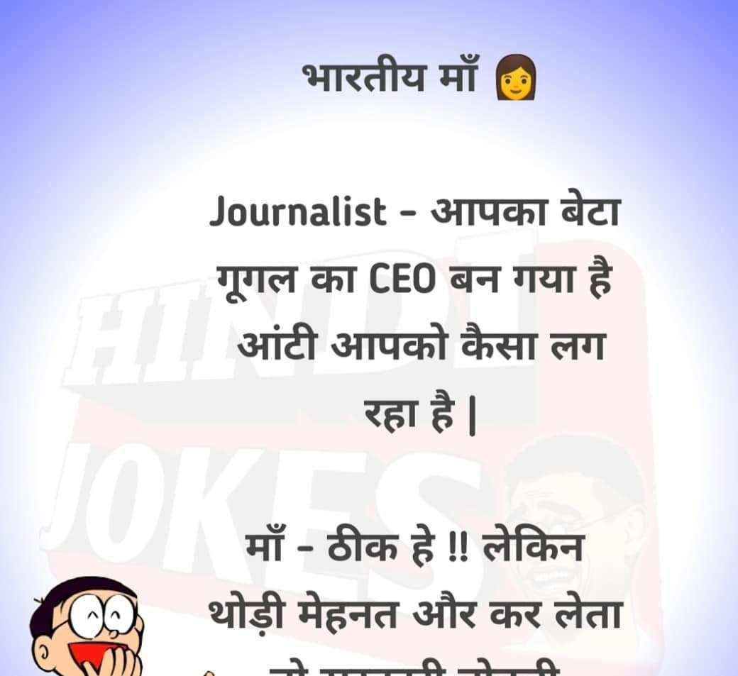 50 Funny Chutkule Download For Whatsapp Funny Jokes In Hindi Friend Jokes In Hindi Jokes In Hindi In 2020 Funny Jokes In Hindi Funny Joke Quote Jokes In Hindi