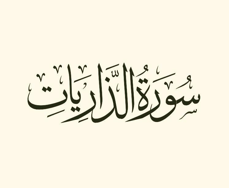 سورة الذاريات تلاوة وديع اليمني Arabic Calligraphy Calligraphy