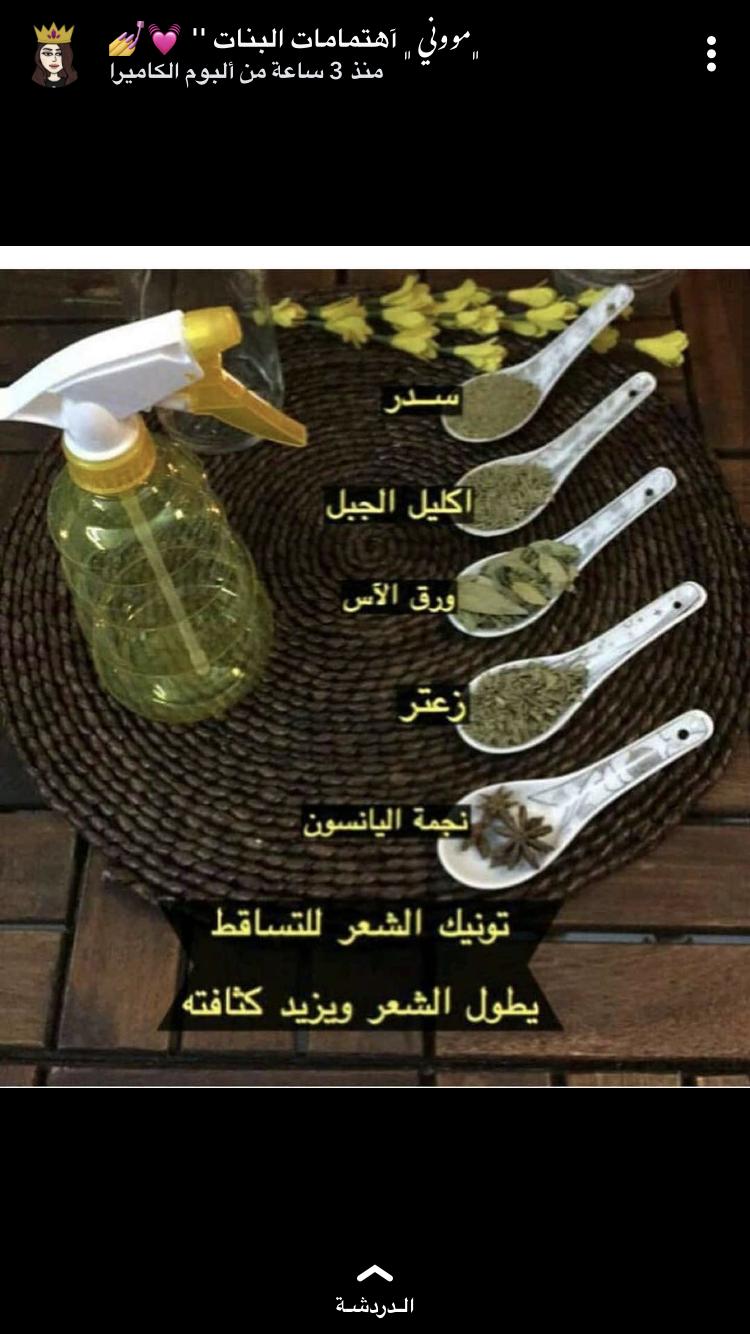 خلطة لكثافة الشعر Hair Care Oils Beauty Recipes Hair Diy Hair Treatment
