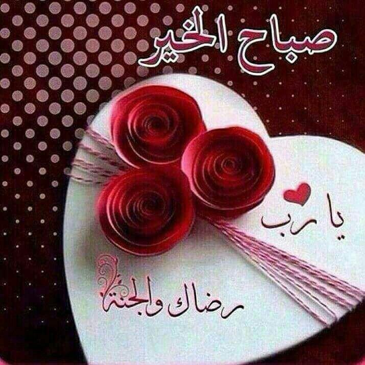 Pin Von Yousif Alkhuzaie Auf صباح Guten Morgen Arabisch