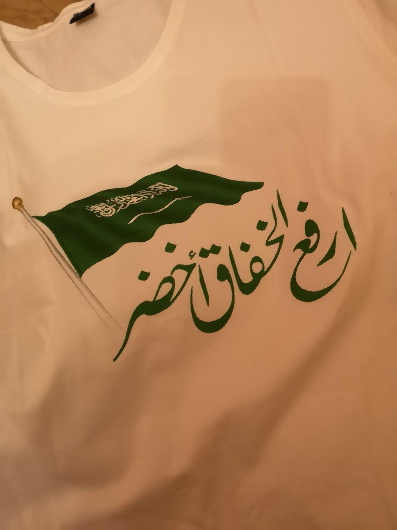 اليوم الوطني السعودي ال88 Social Media Network Meeting New People Women S Top