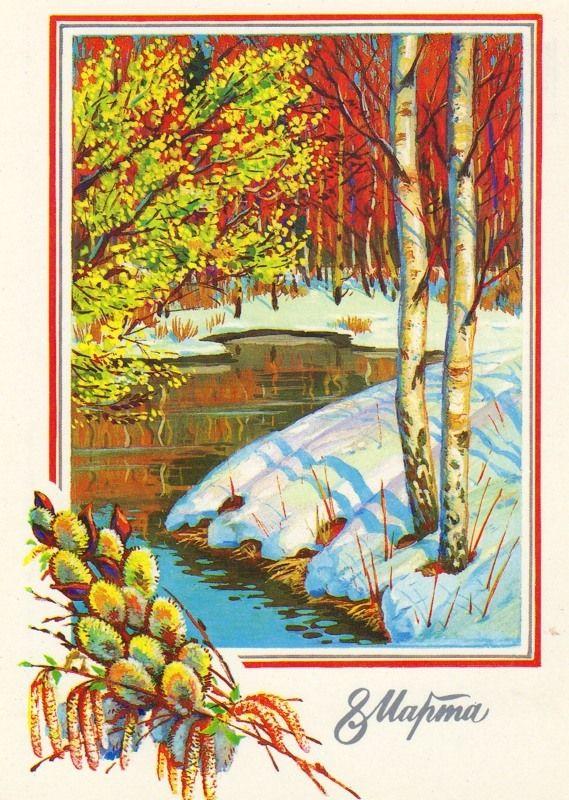 Весна открытки советские, наступающей