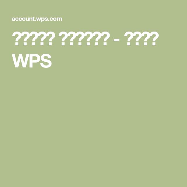 تسجيل الدخول حساب Wps In 2020 Wps Incoming Call Screenshot Incoming Call