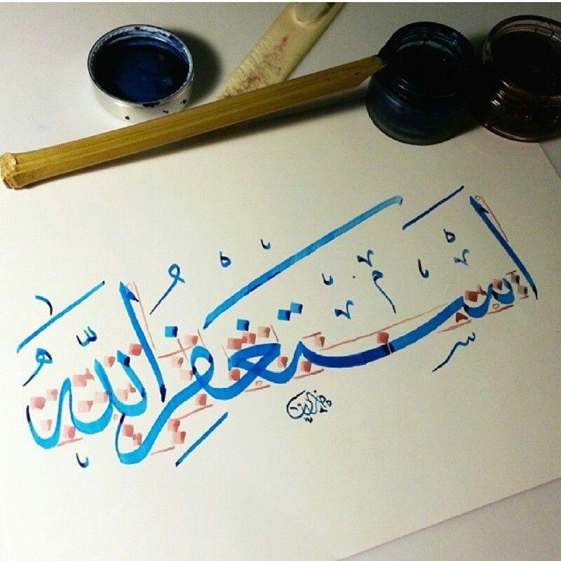 إحذروا الكيس المثقوب تتوضأ أحسن وضوء لكــن تسرف في الماء كيس مثق وب تتصدق ع لى الفقراء بمبلغ ثم تذ Calligraphy Art Calligraphy Arabic Calligraphy