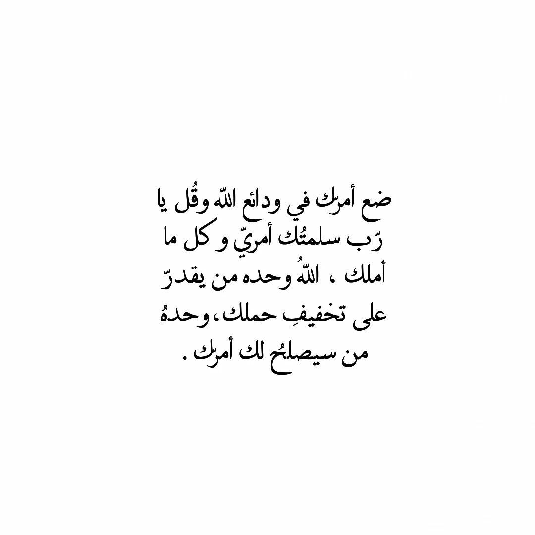 Pin By Noor Altai On Arabic العربي أحلى Quran Quotes Quran Quotes Love Pretty Quotes