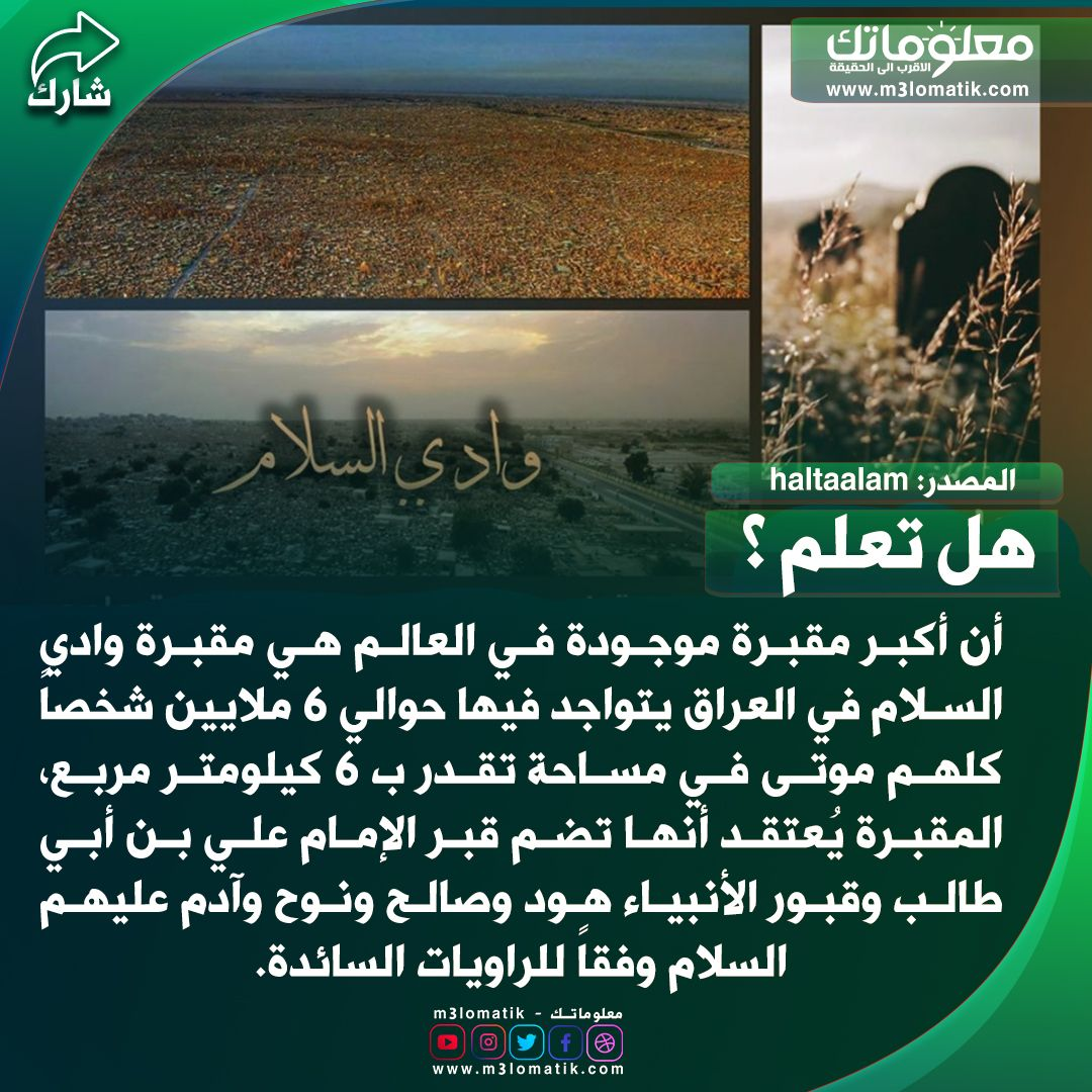 وادي السلام Movie Posters Movies Poster