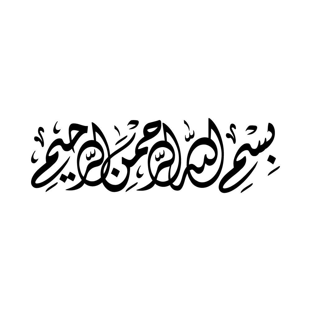 Bismillah In Diwani Script Bismillah Calligraphy Islamic Calligraphy Comic Book Layout