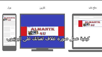 كيفية عمل صورة غلاف لقناتك على اليوتيوب Almantk4u 8ns