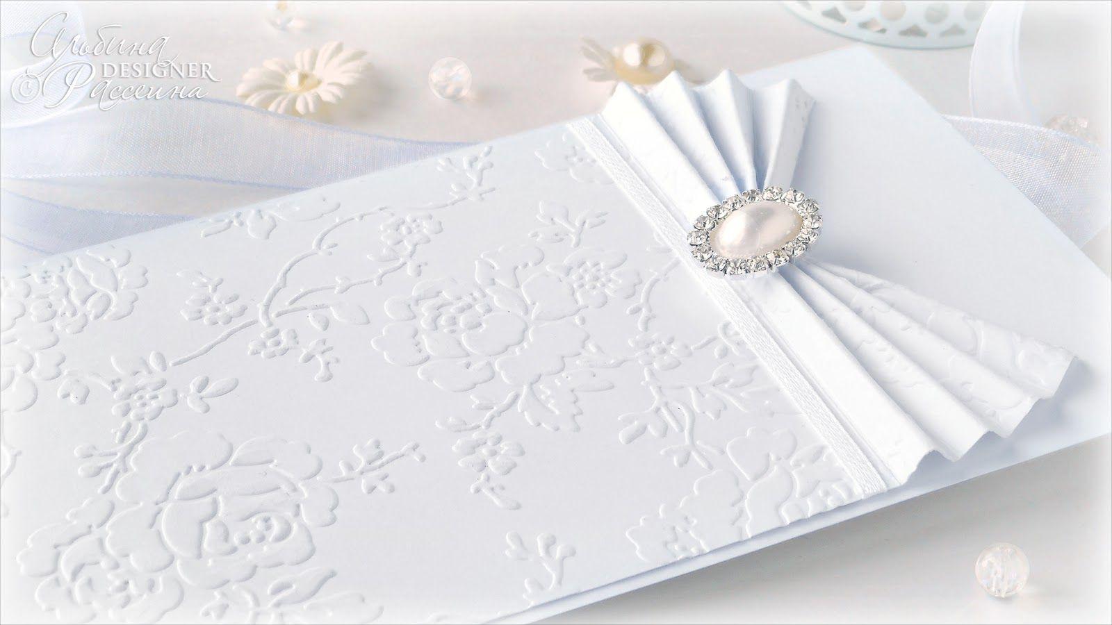 ♥ Приглашения на свадьбу Стильная свадьба Сайт дизайнера: Красивые приглашения на свадьбу.