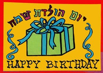 Image Result For Happy Birthday Hebrew Cakes Its Your Cards