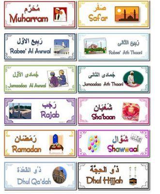 الأشهر الهجرية بطاقات Islamic Kids Activities Muslim Kids Activities Islam For Kids