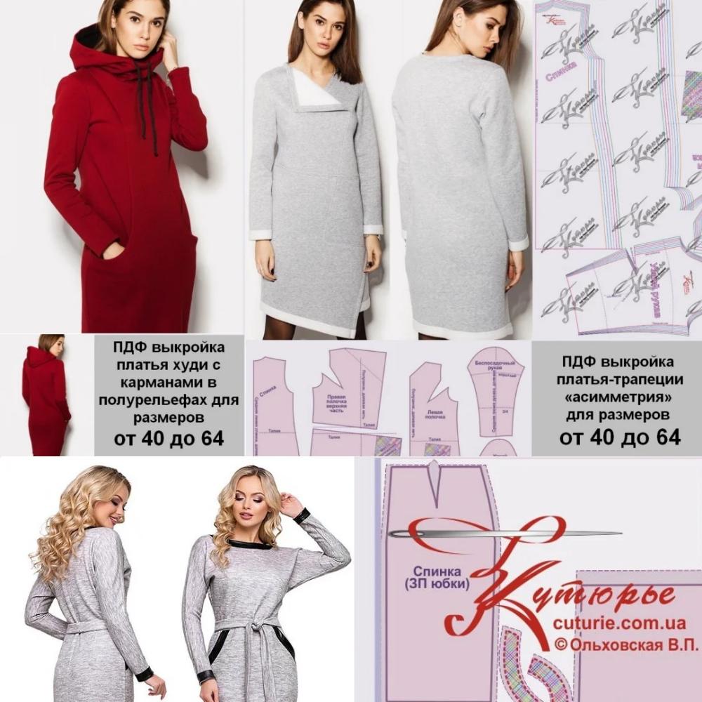Пдф выкройка платья ткань soprano lazur купить