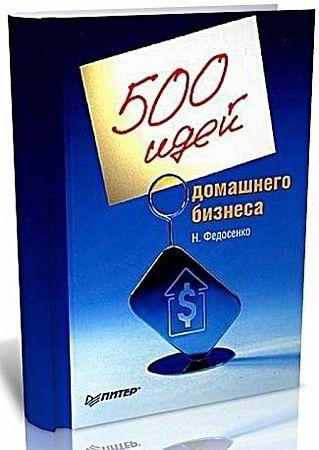 500 идей домашнего бизнеса федосенко нелли