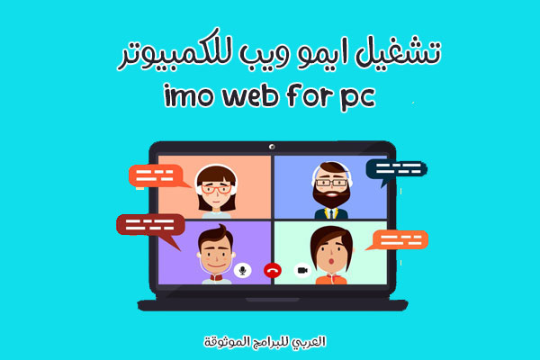تحميل ايمو للكمبيوتر برنامج الايمو للكمبيوتر ايمو ويب للكمبيوتر كيفية استخدام ايمو ويب Imo Web Family Guy Fictional Characters Movie Posters