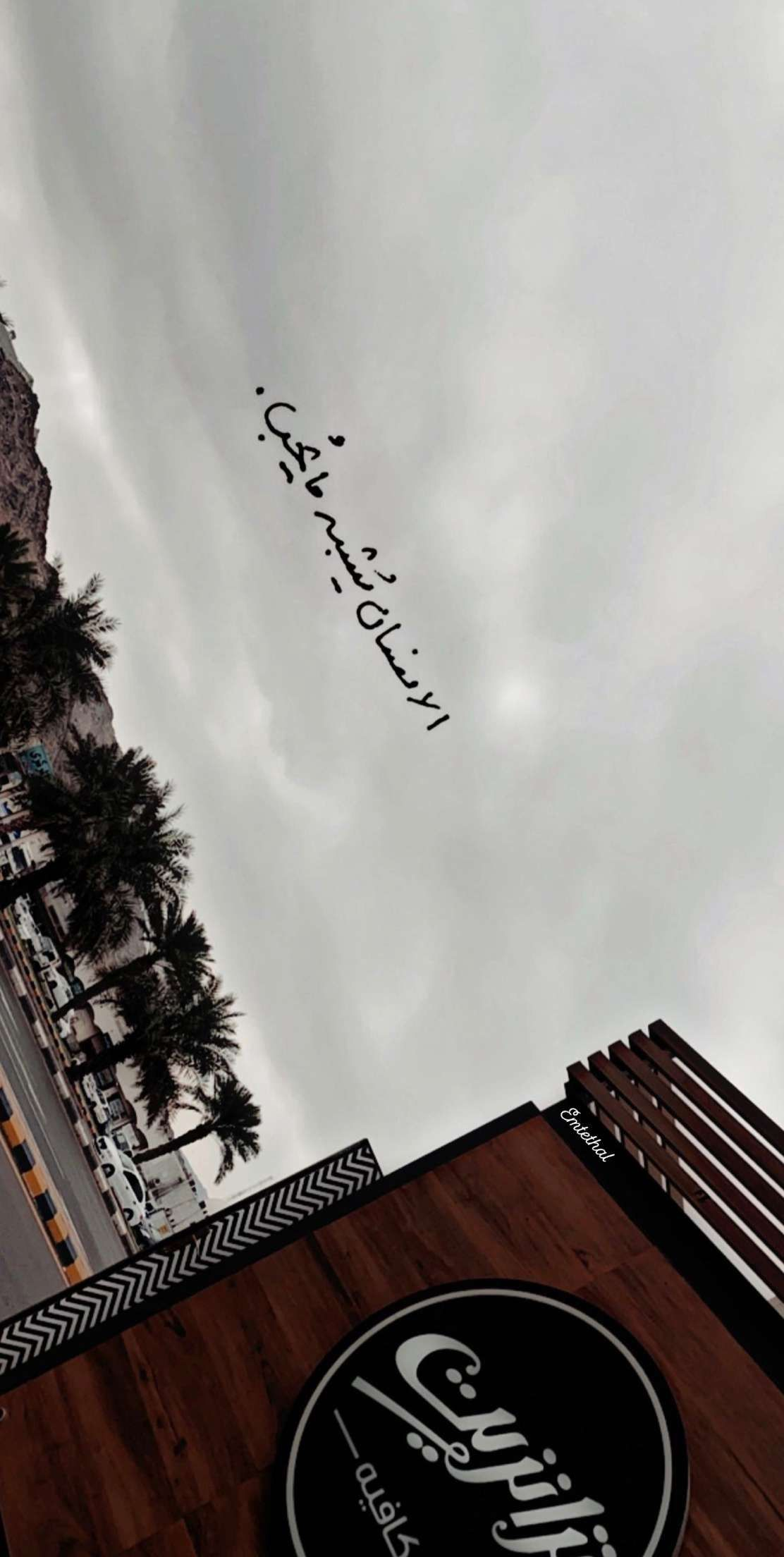 الانسان يشبه ما يحب Islamic Art Calligraphy Story Ideas Pictures Photo Quotes
