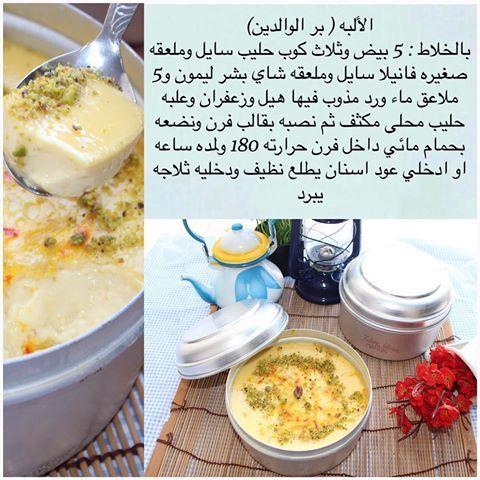 الألبه بر الوالدين Libyan Food Cookout Food Recipes