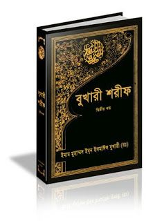 Bukhari Sharif Bangla All Parts 1 To 10 Free Download Pdf Books Download Free Books Download Books Free Download Pdf