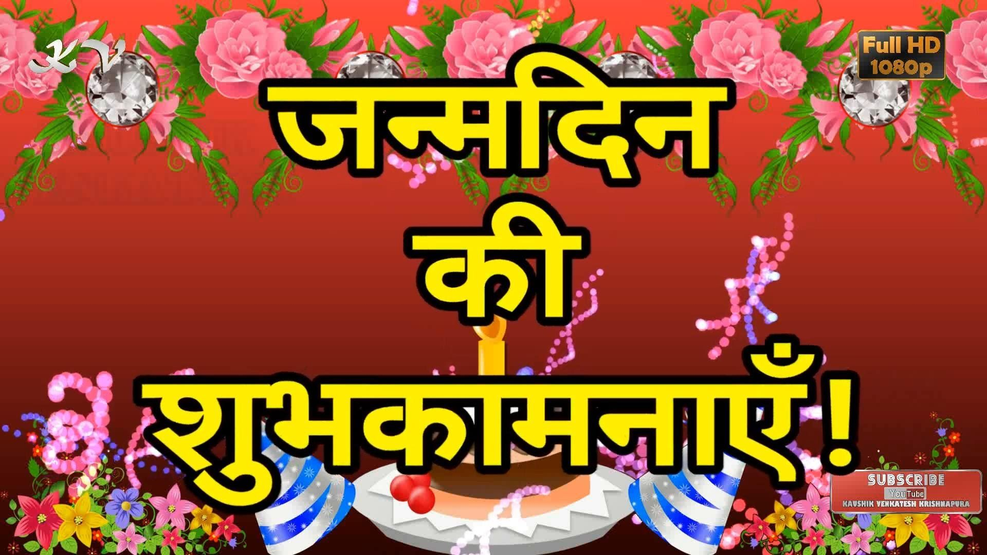 Hindi Birthday Video Greetings, Happy Birthday Wishes in