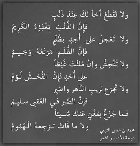اعفو عن الناس وتجمل عليهم Words Quotes Arabic Quotes Words