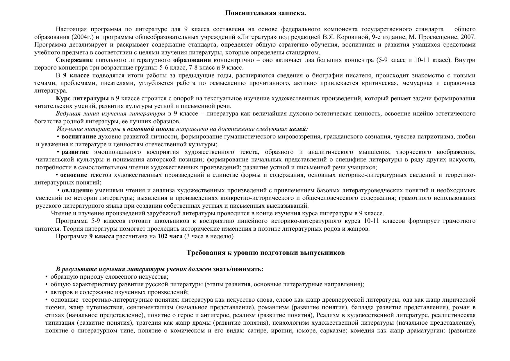 Изложение 9 класса грибоедовская москва