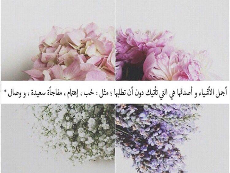 الحب اهتمام Floral Wreath Arabic Quotes My Favorite Things