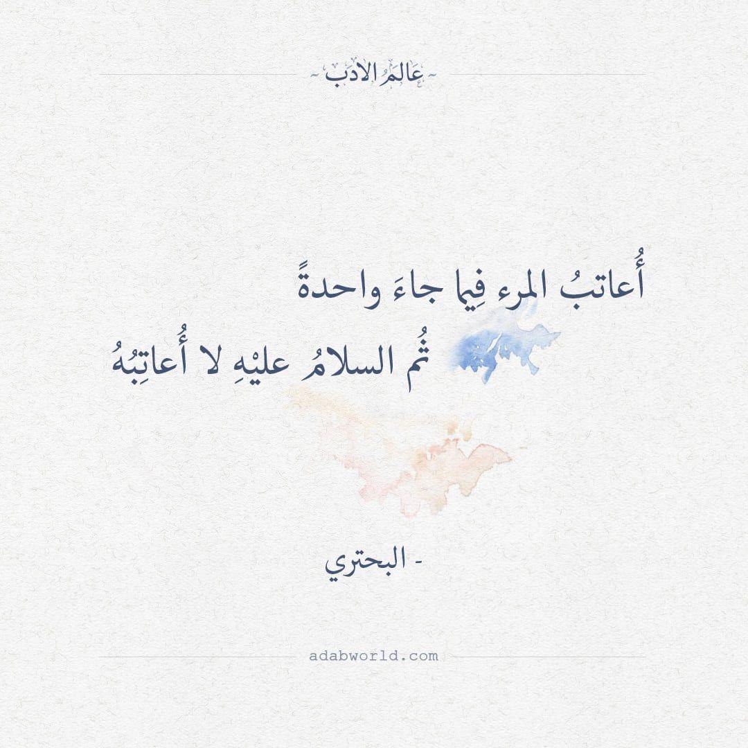 أعاتب المرء فيما جاء واحدة البحتري Cool Words Arabic Poetry Arabic Quotes