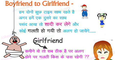 Best joke on Girl Friend! #SantaBantaJokes #VeryFunnyJokes #HusbandWifeJokes http://bit.ly/2htR9ak