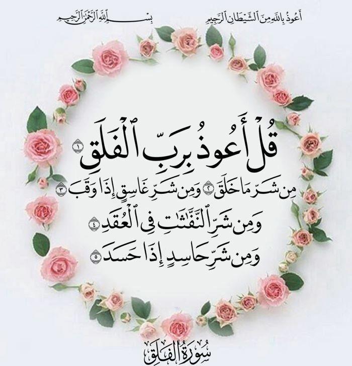 سورة الفلق Quran Quotes Love Beautiful Quran Quotes Quran Book