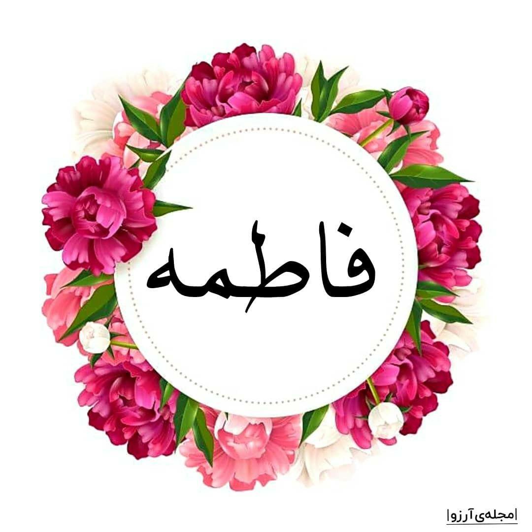 اسم فاطمه Islamic Wallpaper Farsi Calligraphy Art Wallpaper Quotes
