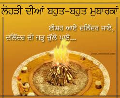 Happy Lohri 2015 Punjabi Wishes Sayings With Lohri Photos Happy Lohri Happy Holi Wishes Happy Lohri Images