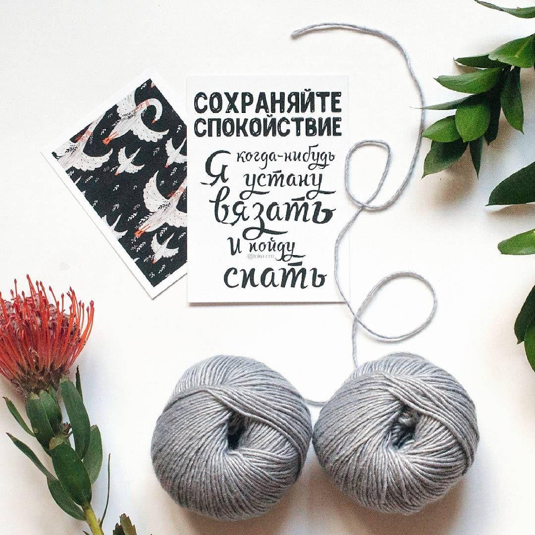 Открытки, открытки с надписями о вязании