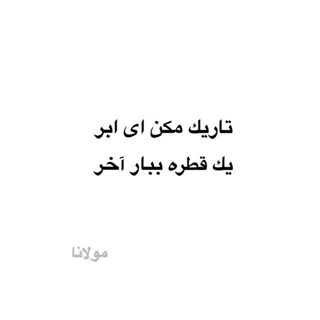 مولانا مولوی تاريك مكن اي ابر يك قطره ببار آخر مولانا Persian Quotes Persian Poem Poetry Quotes