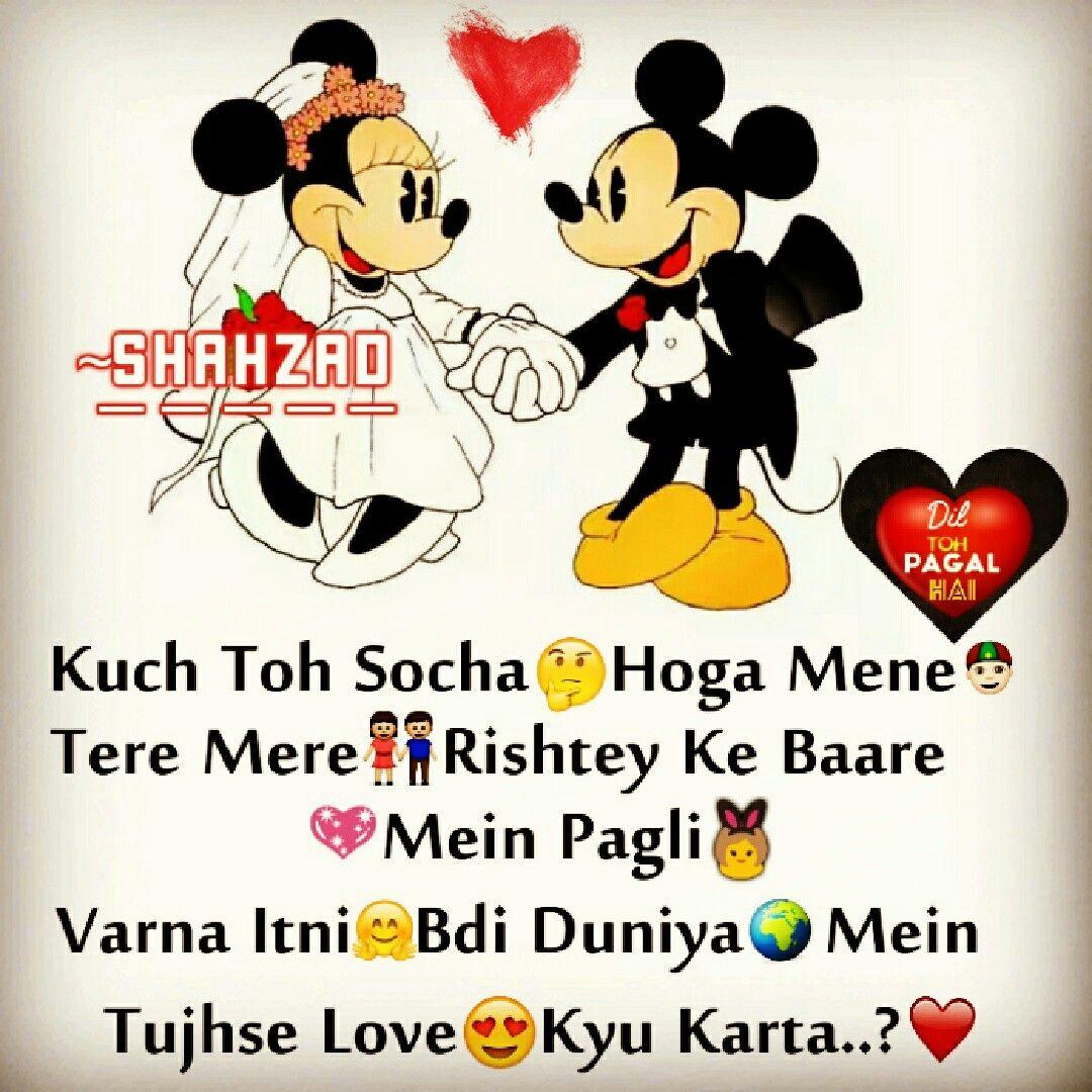Love Relation Quotes In Hindi: Pin By Aket Ket On Urdu